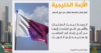 قطر تتسلم مطالب دول الحصار وتبحث الرد