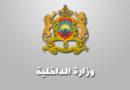 وزارة الداخلية : 5 متصرفين من الدرجة الثالثة
