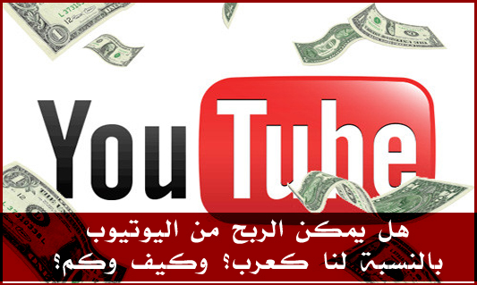 الربح من اليوتوب في اربع خطوات