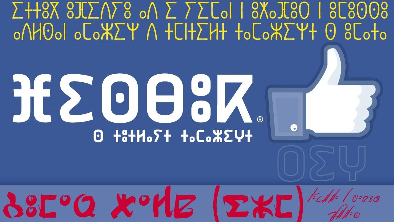 فايسبوك يضيف اللغة الأمازيغية إلى قوائمه