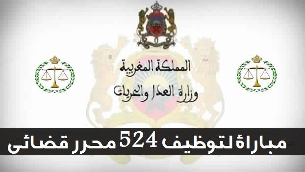 وزارة العدل والحريات مباراة توظيف 524 محررا قضائيا من الدرجة الرابعة