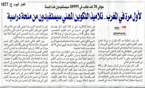 لأول مرة في تاريخ المغرب، تلاميذ التكوين المهني سيستفيدون من منحة دراسية