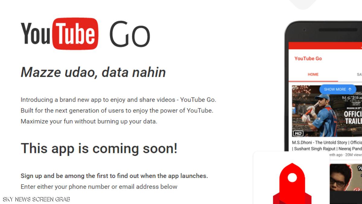 غوغل يطلق يوتيوب غو لمواجهة بطء الإنترنت