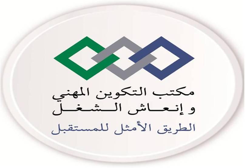 مكتب التكوين المهني وإنعاش الشغل مباريات توظيف 27 مكونا في عدة تخصصات و5 مساعدين إداريين