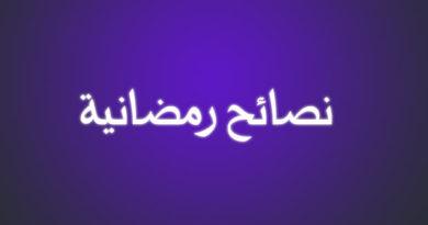 نصائح رمضانية صحية الفقرة الأولى