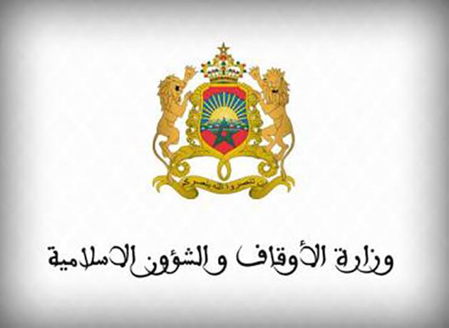 وزارة الأوقاف والشؤون الإسلامية : توظيف 129 منصبا في عدة تخصصات