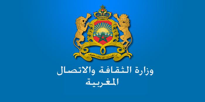 فتح باب الترشيح لمناصب المسؤولية بوزارة الثقافة والاتصال