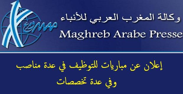 وكالة المغرب العربي للأنباء مباريات توظيف في عدة مناصب وفي عدة تخصصات