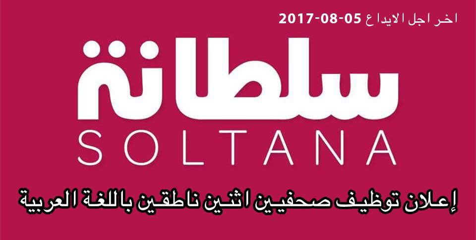 موقع سلطانة صحفيين اثنين ناطقين باللغة العربية