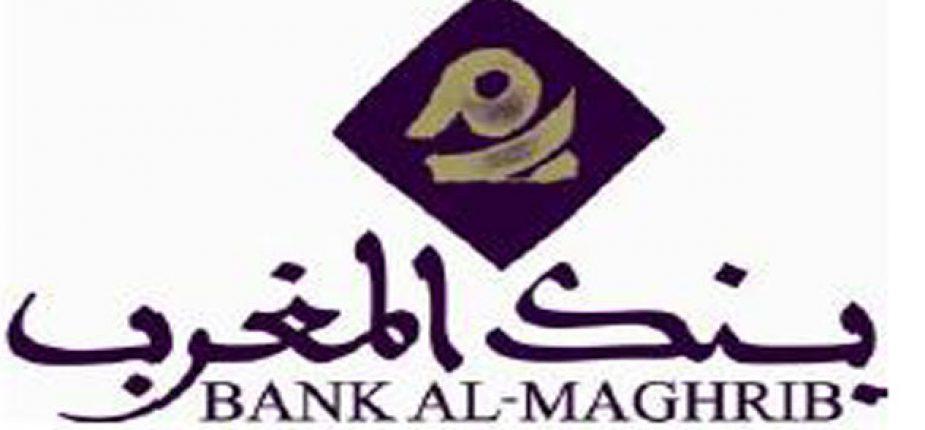 بنك المغرب توظيف 02 إعلاميين مكلفين بالأرشيف