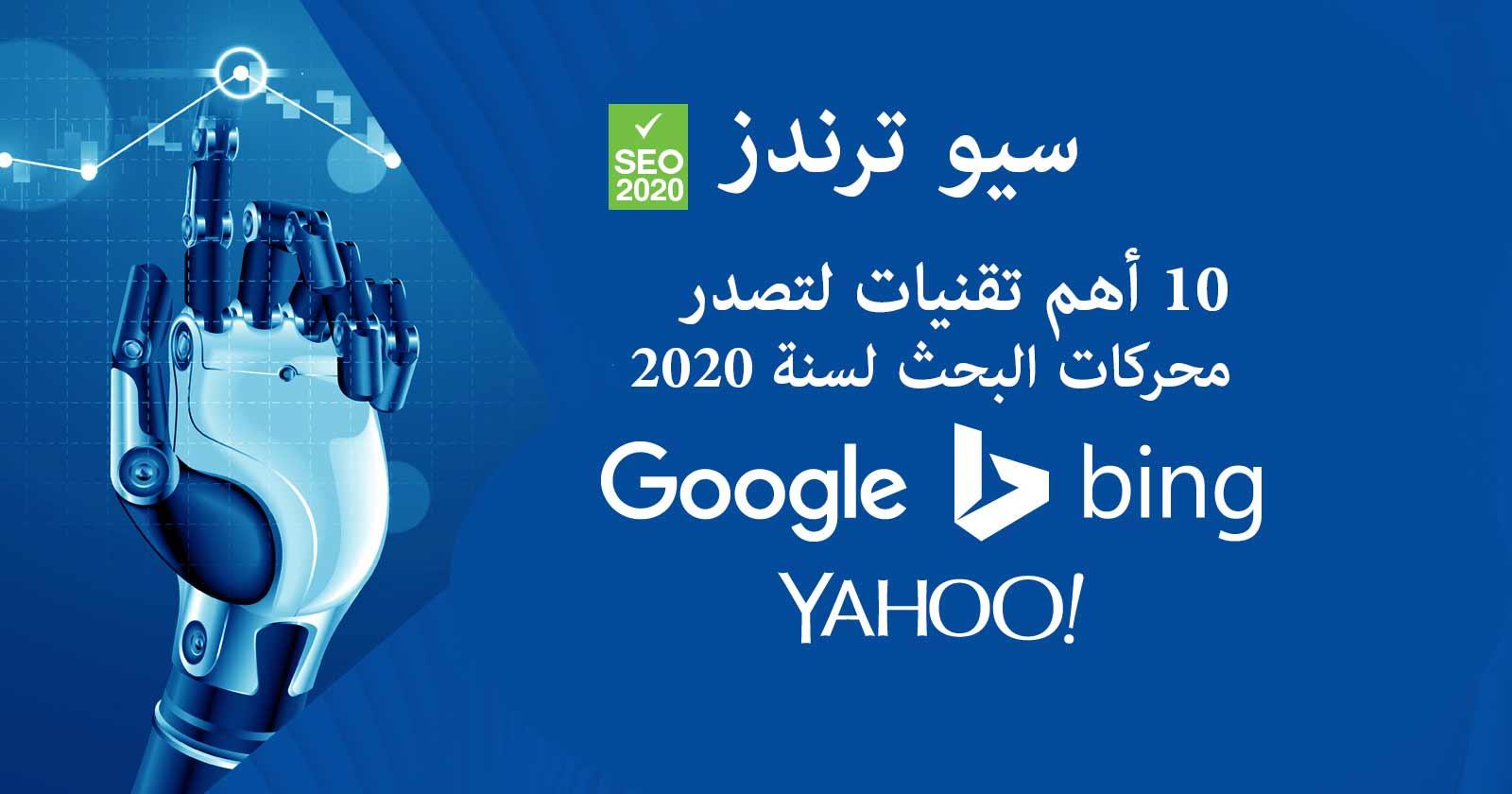 أهم-تقنيات-لتصدر-محركات-البحث-لسنة-2020